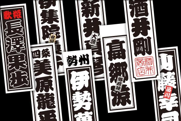 千社札 デザイン