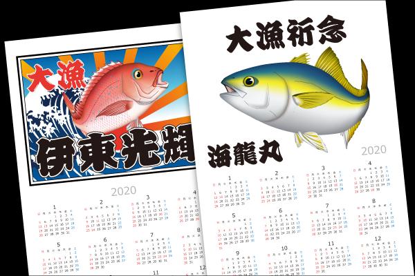 大漁カレンダー