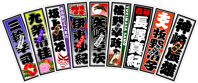 おとみやの千社札・和風ステッカー