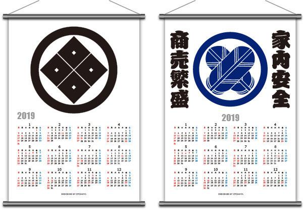 家紋カレンダー