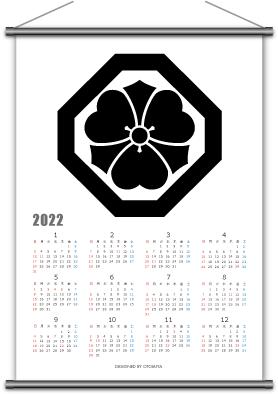 2021年家紋カレンダー