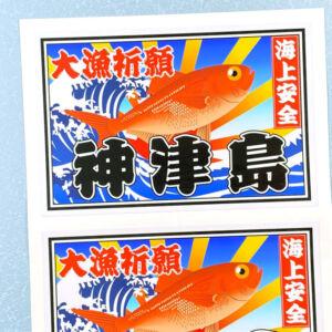 大漁祈願札-旭日