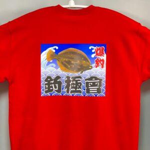 大漁長袖Tシャツ-銀波