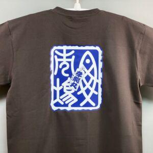 魚河岸Tシャツ-魚市場